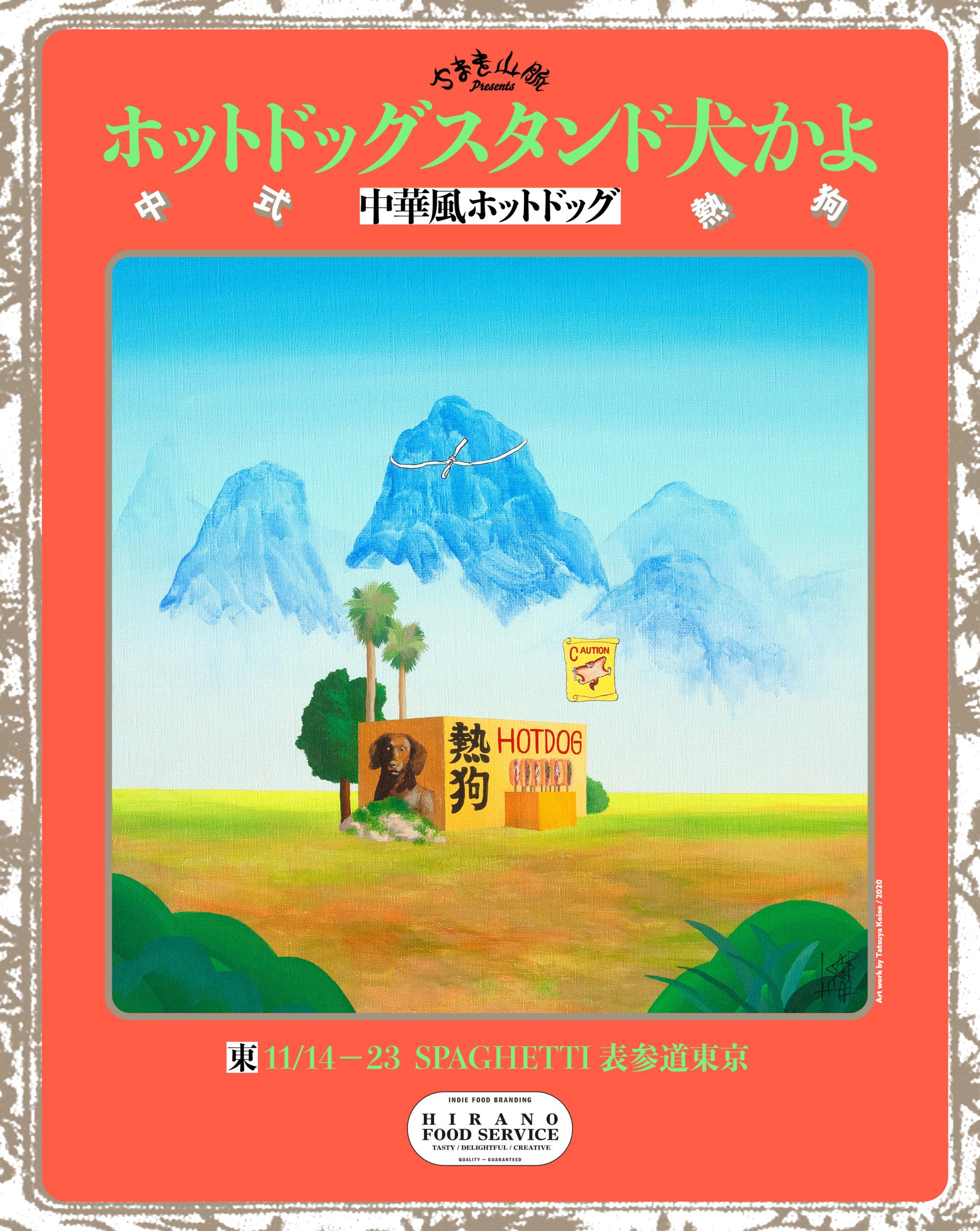 平野紗季子プロデュースPOPUP『「ホットドックスタンド犬かよ」 by HIRANO FOOD SERVICE』